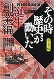 NHKその時歴史が動いた―コミック版 (誕生・創業編) (ホーム社漫画文庫 (特2-28))
