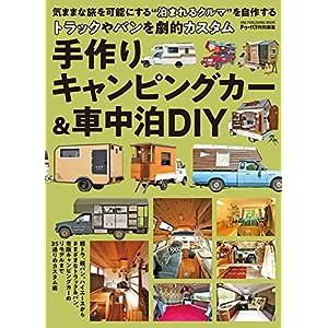 手作りキャンピングカー&車中泊DIY (ワン・パブリッシングムック) [Kindle版]