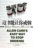 Allen Carr's Easy Way To Stop Smoking (Chinese Edition)