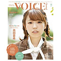 VOICE Channel 最新号 サムネイル
