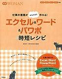 エクセル&ワード&パワポの時短レシピ: 仕事の書類がかんたんに作れる! (学研WOMAN)