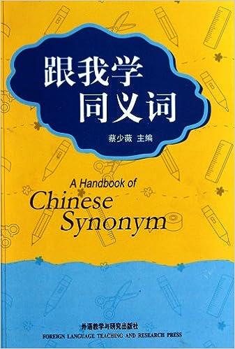 Follow me synonyms(Chinese Edition): CAI SHAO WEI  ZHU