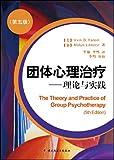 团体心理治疗•理论与实践(第5版)