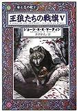 王狼たちの戦旗〈5〉―氷と炎の歌〈2〉 (ハヤカワ文庫SF)