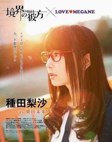 メガネをかけた種田梨沙さん