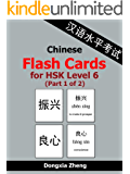 Chinese Flash Cards for HSK Level 6 - Part 1 of 2: 1,250 Chinese Vocabulary Words with Pinyin for the new HSK (English Edition)