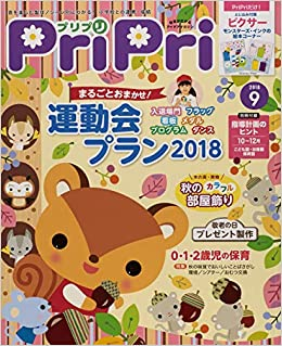 プリプリ2018年9月号 ([レジャー...