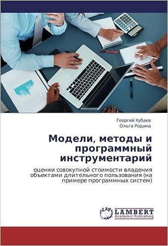 Modeli, metody i programmnyy instrumentariy: otsenki sovokupnoy stoimosti vladeniya ob'ektami dlitel'nogo pol'zovaniya (na primere programmnykh sistem)
