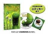 Animation - Minuscule Chiisana Mushi No Himitsu No Sekai Vol.2 [Japan DVD] PCBP-53292