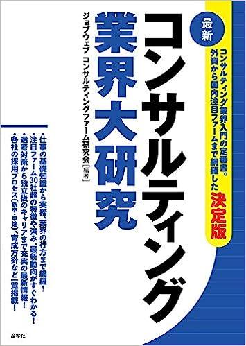 コンサルティング業界大研究[最...