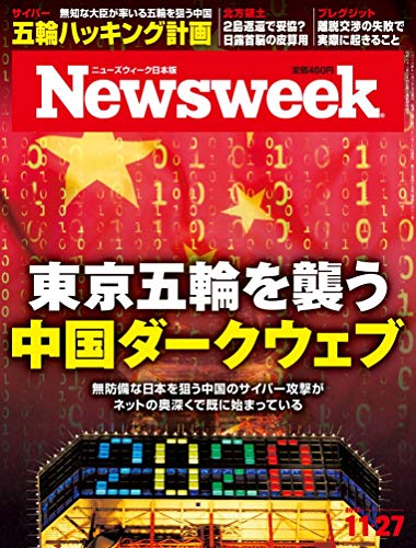 Newsweek (ニューズウィーク日本版)2018年11/27号[東京五輪を襲う中国ダークウェブ]