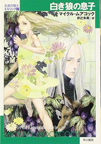 白き狼の息子―永遠の戦士エルリック〈7〉 (ハヤカワ文庫SF)