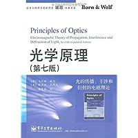 光学原理:光的传播、干涉和衍射的电磁理论(第7版)