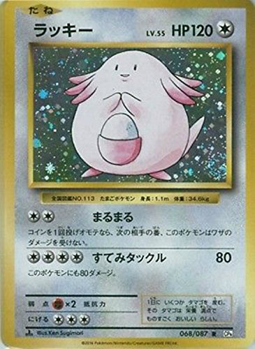 Pokemon Card Japanese - Chansey 068/087 CP6 - Holofoil - 1st Edition