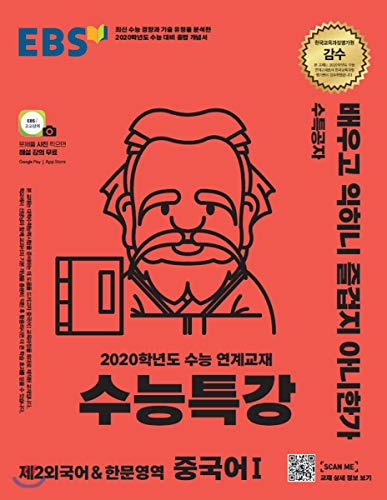 Special lecture on EBS special lecture 2nd foreign language & amp; Chinese text area Chinese 1 (2019) (Korean Edition)