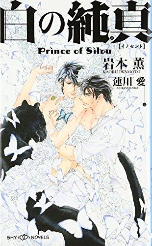 白の純真 Prince of Silva (SHYノベルス)