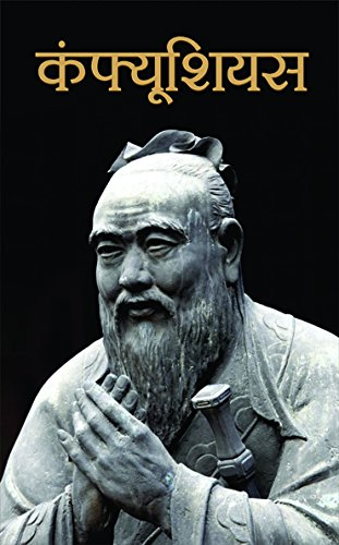 CONFUCIUS (Hindi Edition)