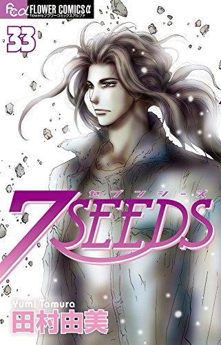 7SEEDS 33 (フラワーコミックスアルファ)