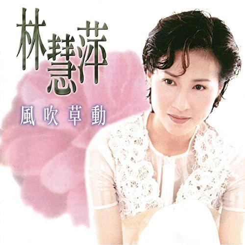 Feng Chui amazon com feng chui chao dong hui ping mp3 downloads