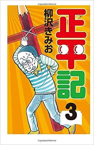 正平記3 | 柳沢きみお |本 | 通...
