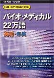 CD-専門用語対訳集 バイオ・メディカル22万語 英和・和英 EPWING