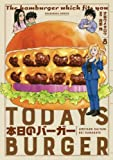 本日のバーガー 8 (芳文社コミックス)