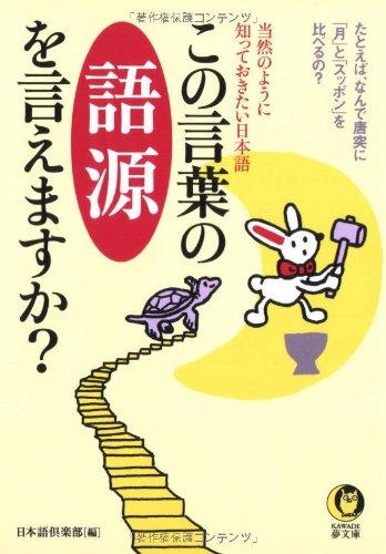 この言葉の語源を言えますか?―当然のように知っておきたい日本語 (KAWADE夢文庫)