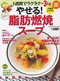 やせる! 脂肪燃焼スープ (saita mook)