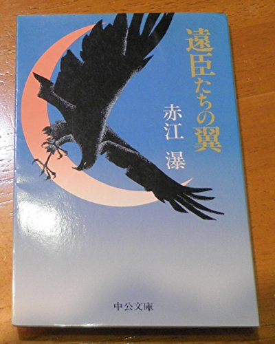 遠臣たちの翼 (中公文庫)