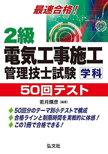 Nikyu denki koji seko kanri gishi shiken gakka gojikkai tesuto : Saisoku gokaku. pdf