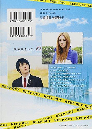 Novel version Arakawa Under the Bridge THE MOVIE ISBN: 4086090759 (2012) [Japanese Import]