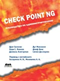 img - for Check Point Ng. Rukovodstvo Po Administrirovaniyu (Russian Edition) book / textbook / text book