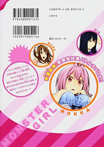Monster Girl -Monsuga- Vol.4