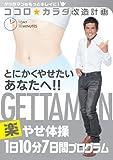 Special Interest - Gettaman No Motto Kirei Ni!Kokoro Karada Kaizou Tonikaku Yasetai Anata He!!Raku Yase Taisou [Japan DVD] PCBE-54200