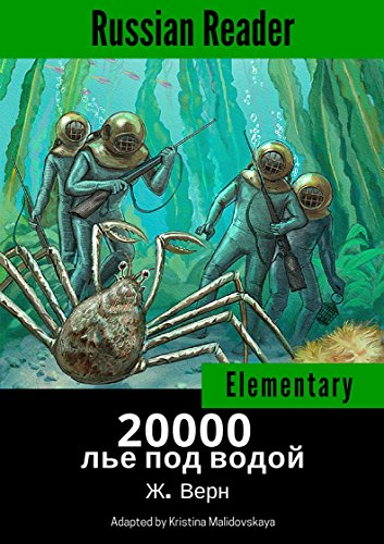 Russian reader: Elementary. 20000 leagues under the sea by J. Verne, annotated (Russian Edition)