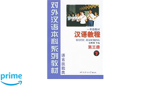 Hanyu Jiaocheng Book 3 Part 1 Free Download