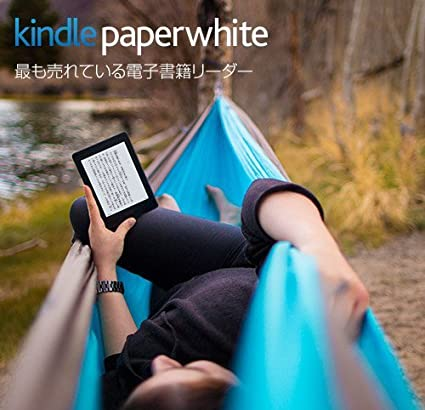 Kindle Paperwhite Wi-Fi の書影