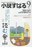 小説すばる 2017年 09 月号 [雑誌]