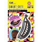 スマートキュート(SmartCute)スーパーグリップクリップオーバルМ HC3307