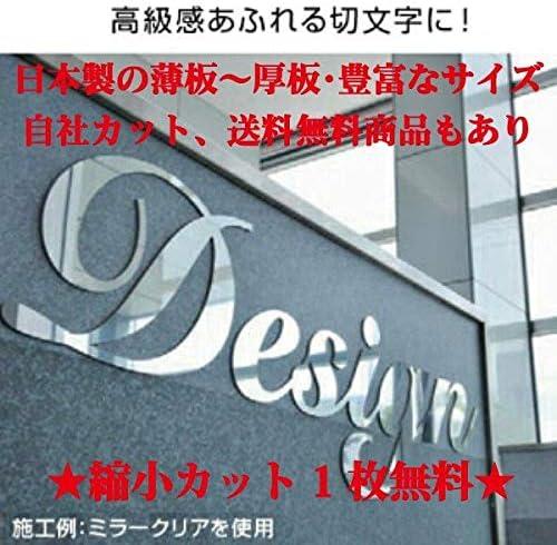 日本製 アクリル板 ミラークリア(押出板) 厚み2mm 200×300mm 縮小カット1枚無料 カンナ仕上(キャンセル返品不可)