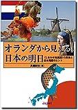 オランダから見える日本の明日