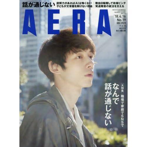 AERA 2018年 4/16号 表紙画像