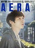 AERA (アエラ) 2018年 4/16 号【表紙:坂口健太郎】 [雑誌]