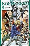 EDENS ZERO(8) (講談社コミックス)