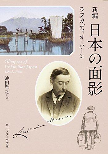 新編 日本の面影 (角川ソフィア文庫)