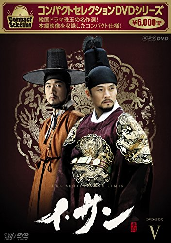 Yi San Dvd-Box 5 [Import allemand]