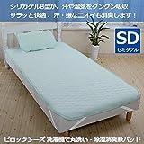 ドライミング 敷きパッド 綿100% 洗える除湿&消臭&冷感 セミダブル