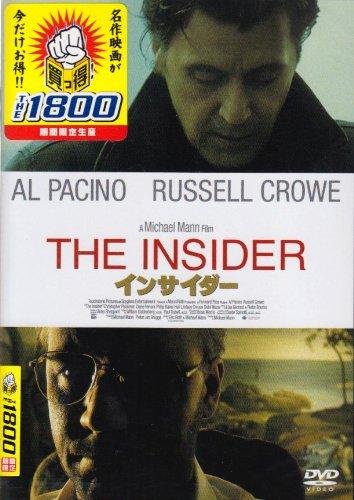 インサイダー(The Insider)