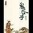 鬼谷子 (古典名著阅读无障碍本) (Chinese Edition)