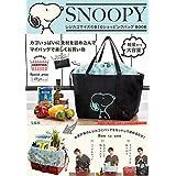 SNOOPY(スヌーピー)レジカゴサイズの BIG ショッピングバッグ BOOK